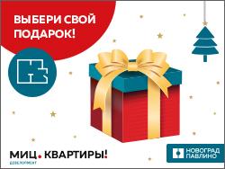 ЖК «Новоград Павлино». Строим по-твоему Выбери свой подарок